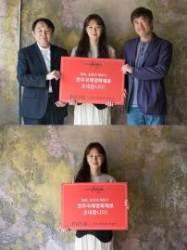'시네마엔젤' 공효진, 전주영화제 티켓 1000장 전달[공식]