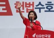 """나경원 """"한국당 전원 고발되더라도 투쟁 안 멈출 것"""""""