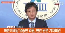 """유승민 기자회견 """"오신환·권은희 사보임 즉각 철회하라"""""""