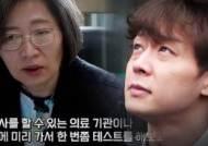 """범죄심리학과 교수 """"박유천, 기자회견을 한 이유가…"""""""