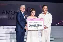 아모레퍼시픽, '제20회 아모레 카운셀러 대회' 성황리 마무리