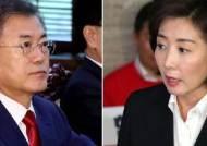 """文 """"국회 매우 안타까워""""에…한국당 """"남 이야기하듯 한다"""""""