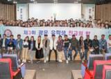 광운대 '제3회 유학생 친교의 밤' 개최