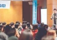 [issue&]비주얼씽킹, 영어 학습법…현장 교사의 '요즘 아이 학습법' 강연회 성황