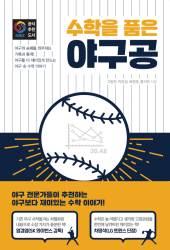 수학으로 야구 풀어보는『수학을 품은 야구공』
