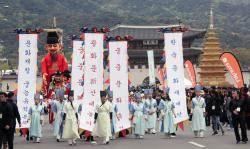 [서소문사진관] 어린이날까지 서울 궁궐에서 46개 축제 열린다