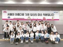 [issue&]서울 찾는 관광객에게 밝은 미소로 봉사…주목받는 '대학생 환대서포터즈'