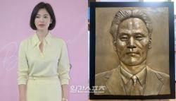 송혜교·서경덕, 훈훈한 기증 행보…中 상하이 윤봉길기념관 부조작품