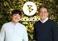 """""""금융앱, 딱 하나만 살아남는다""""…34세 뱅크샐러드 CEO의 자신만만"""
