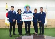 [사랑방] 한국환경공단 산불피해 복구 성금 기탁