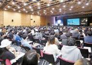 [기업이 힘이다!] 업계 전문가 참여하는 콘퍼런스로 상생 모색