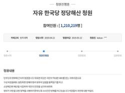[e글중심] 민심? 조작? … 120만 명 넘긴 '자유한국당 해산' 청와대 청원
