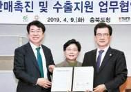 [기업이 힘이다!] 충청북도와 '중소화장품 판로지원 협약'체결
