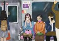 지하철 탄 여성, 립스틱 바르고 마스카라까지…민폐일까?