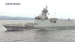 3200억원 해군 신형 호위함, 석달째 항구에 묶여있어…왜?