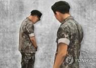 """육군 상병, 후임병 10명에 상습 성추행…軍 """"혐의 확인 중"""""""