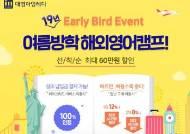 대명그룹 대명아임레디의 '19년 여름방학 해외영어캠프' 신청자 모집