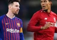 바르셀로나 VS 리버풀, 메시 VS 반 다이크…사실상 결승전