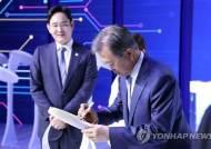 """문대통령, 삼성 사업장서 시스템반도체 지원 약속…이재용 """"세계 1위 도약"""" 화답"""