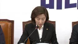 """""""한국당 해산"""" 66만 """"민주당 해산"""" 5만…청와대 청원 세몰이"""