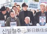 """강제징용 日기업 현금화조치 본격화…일본 """"레이와 첫날, 유감"""""""