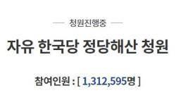 """""""한국당 해산"""" 131만 """"민주당 해산"""" 16만…청원 8배 차이 왜"""
