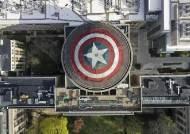 [서소문사진관]MIT 공대에 초대형 캡틴 아메리카 방패 등장, 누가 만들었나