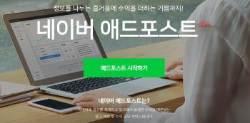 네이버 애드포스트 이용자 2200명 개인정보 유출