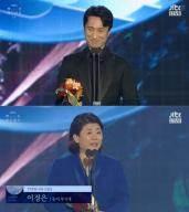 [55회 백상] 김병철·이정은, TV 부문 남녀 조연상 수상
