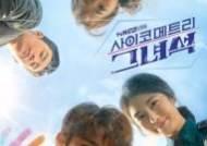 [리뷰IS] '사이코메트리 그녀석' 박진영·신예은, 반짝이는 청춘 성장 드라마