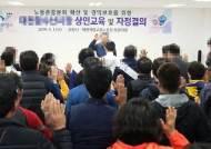 1000원짜리 퇴직금 논란 수산시장… 하루 문닫고 '긴급 노사교육'