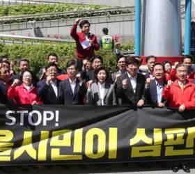 [<!HS>포토사오정<!HE>]서울·대전·대구·부산 찍고…한국당 장외투쟁 개시