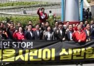 [포토사오정]서울·대전·대구·부산 찍고…한국당 장외투쟁 개시