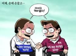 [<!HS>박용석<!HE> <!HS>만평<!HE>] 5월 2일