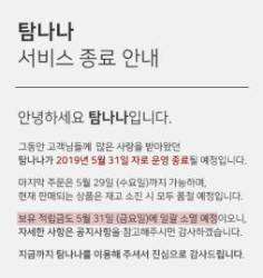 """임블리 등 부건에프엔씨 연이은 악재…""""탐나나 5월 말 영업 종료"""""""