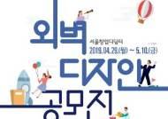 서울창업디딤터, '센터 외관 디자인 공모전' 개최