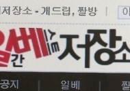 """'박카스 할머니' 일베 회원 벌금형 받고 남긴 후기? """"정준영 XXX 때문에"""""""