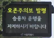 [속보] 경기도 북부권 8개 시·군 올해 첫 오존주의보 발령