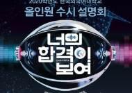 """한국외대 올인원 수시설명회 """"너의 합격이 보여"""" 친구 소환 이벤트"""