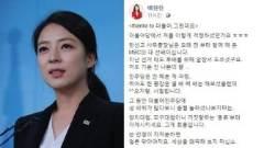"""민주당 한선교 '성희롱' 비판에, 배현진 """"기분 안나쁜데 오지랖"""""""
