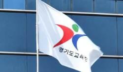 유령업체와 수십억원대 '허위거래' 의심…경기도 사립유치원 2곳 고발
