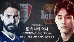 '또 하나의 역사' 2019 시즌 첫 슈퍼매치… JTBC3 FOX Sports, 수원삼성 vs. FC서울 생중계