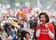 """나경원, '北 발사체'에 """"굴종적 대북정책 결과"""""""