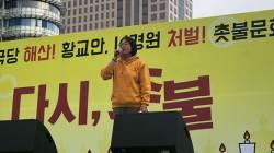 """4·16 단체 """"황교안, <!HS>세월호<!HE> 수사 방해한 범인"""" 진상규명 촉구"""