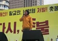 """4·16 단체 """"황교안, 세월호 수사 방해한 범인"""" 진상규명 촉구"""