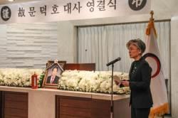 """故 문덕호 핀란드 대사 영결식 엄수..강경화 """"외교관의 모범"""""""