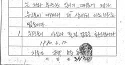 """유시민 """"진술서 7월 작성 기억""""…<!HS>심재철<!HE>이 공개한 원본 보니"""