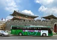 버스 타고 휘릭~ 싸고 편한 수도권 시티투어 4선