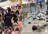 中쇼핑몰서 '태권도 vs 무술' 집단 난투극···쓰러진 건