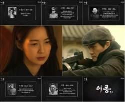 '이몽' 김구부터 박에스더까지…독립투사 담은 엔딩 크레딧 화제